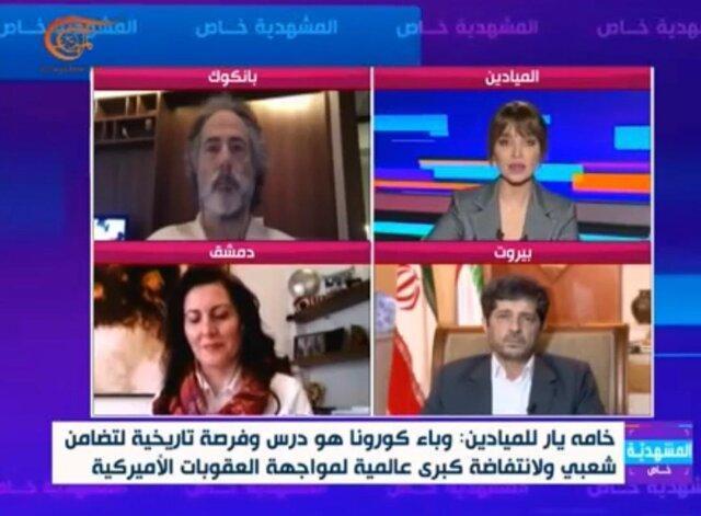 میز گرد شبکه المیادین درباره تحریم های ظالمانه