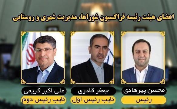 هیئت رئیسه فراکسیون شوراها، مدیریت شهری و روستایی انتخاب شد
