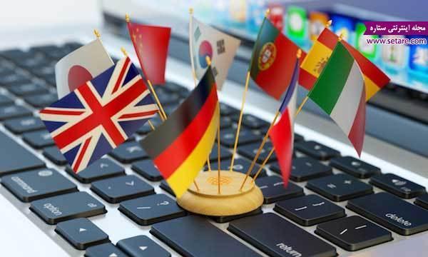 گوگل ترجمه چیست - چگونه می توان با ترجمه گر گوگل کار کرد؟