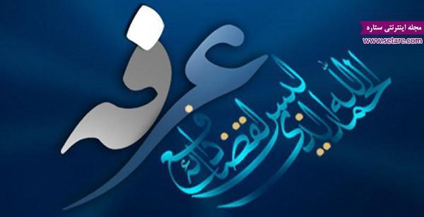 دعای روز عرفه امام حسین (ع)