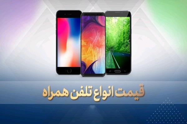 قیمت روز گوشی موبایل در 28 بهمن