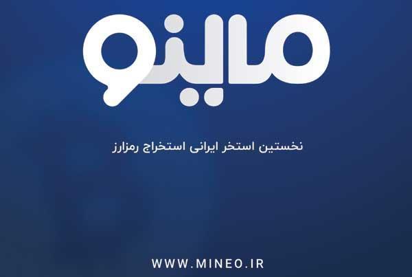 با استخراج رمز ارز در ایران، سرمایه فردایت را بساز!