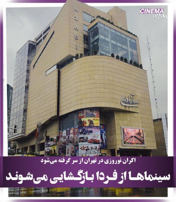 سینماهای تهران از فردا بازگشایی می شوند، اکران نوروز با دستور ستاد ملی کرونا از سر گرفته می گردد خبرنگاران