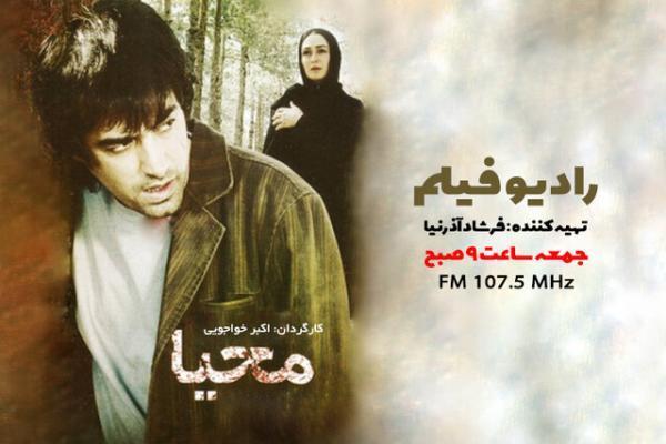 رادیو فیلم محیا با بازی شهاب حسینی روی آنتن می رود