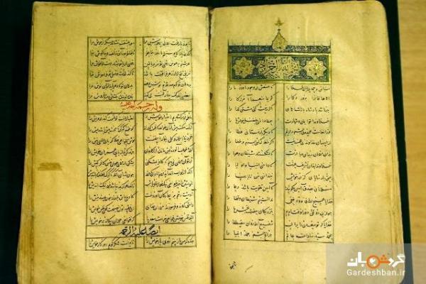نسخه های نفیس کلیات سعدی در کتابخانه ملی