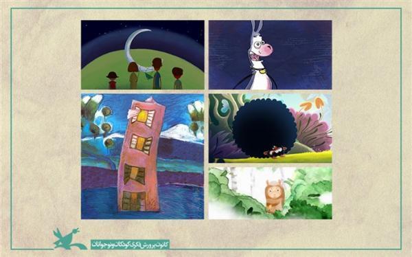 نمایش 10 انیمیشن کانون در جشنواره فیلم های ایرانی زوریخ