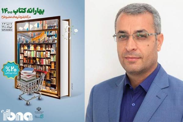مشارکت 12 کتاب فروشی استان گلستان در طرح بهارانه کتاب 1400