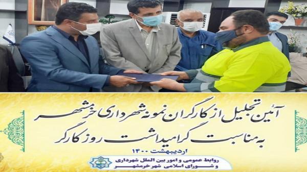 تجلیل از کارگران شهرداری خرمشهر